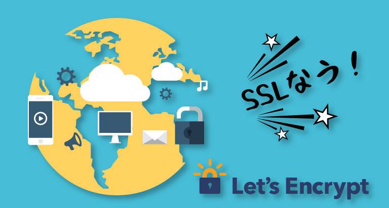 SSLなう!線上申請 Let's Encrypt 憑證 (支援 ECDSA 對應) 1