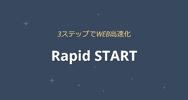 日本免費 CDN 服務 - Rapid START 123
