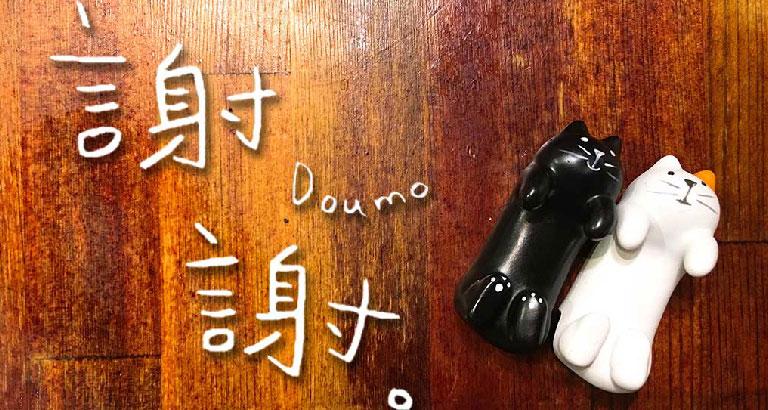 慶祝結婚滿週年吃早午餐「謝謝DOUMO」