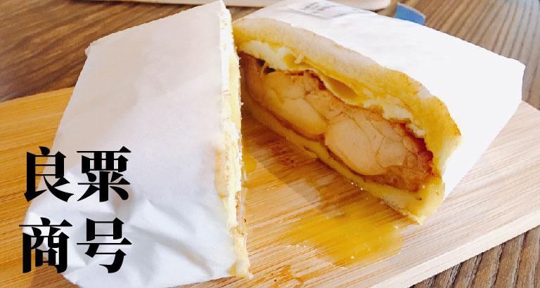 炭燒吐司美味早午餐「良粟商號」