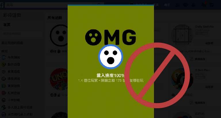 如何移除Facebook「OMG」惡質自動扣款遊戲