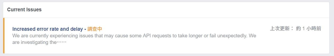 Facebook 全球性當機,疑更新 API 異常導致錯誤率、延遲高 5