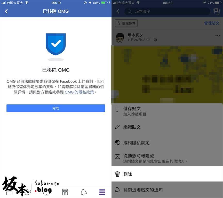 如何移除Facebook「OMG」惡質自動扣款遊戲 6