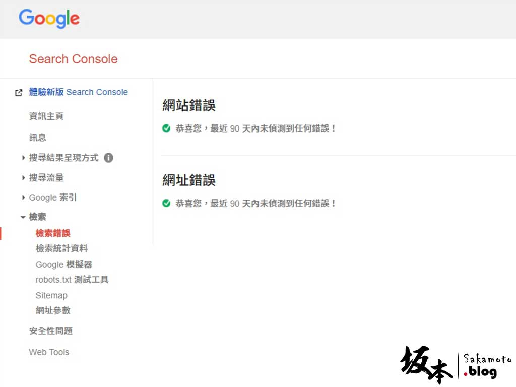 google-search-console-05
