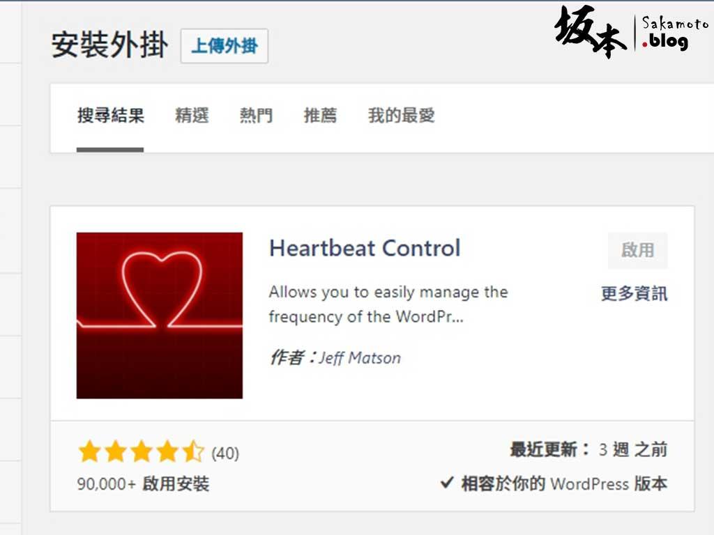 Heartbeat Control 避免讓主機資源負荷外掛套件 3
