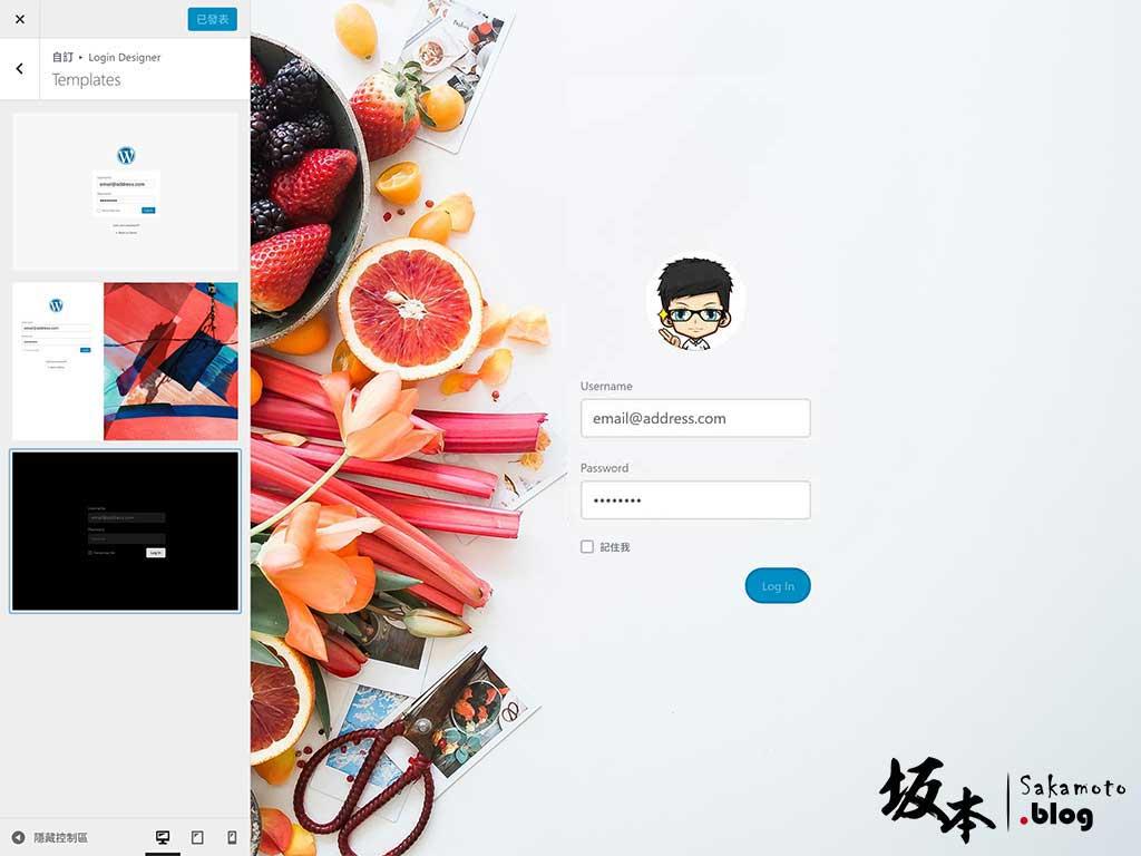 Login Designer 登入介面佈景設計外掛套件 6
