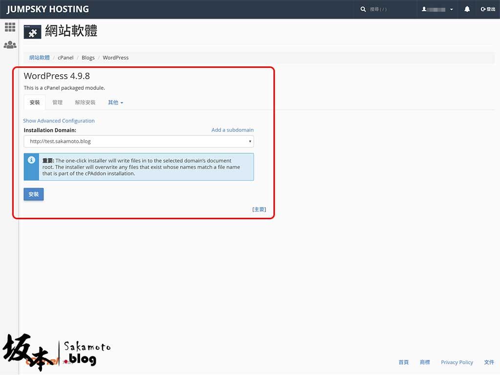 躍空經銷商,WP高效能虛擬主機評測 9