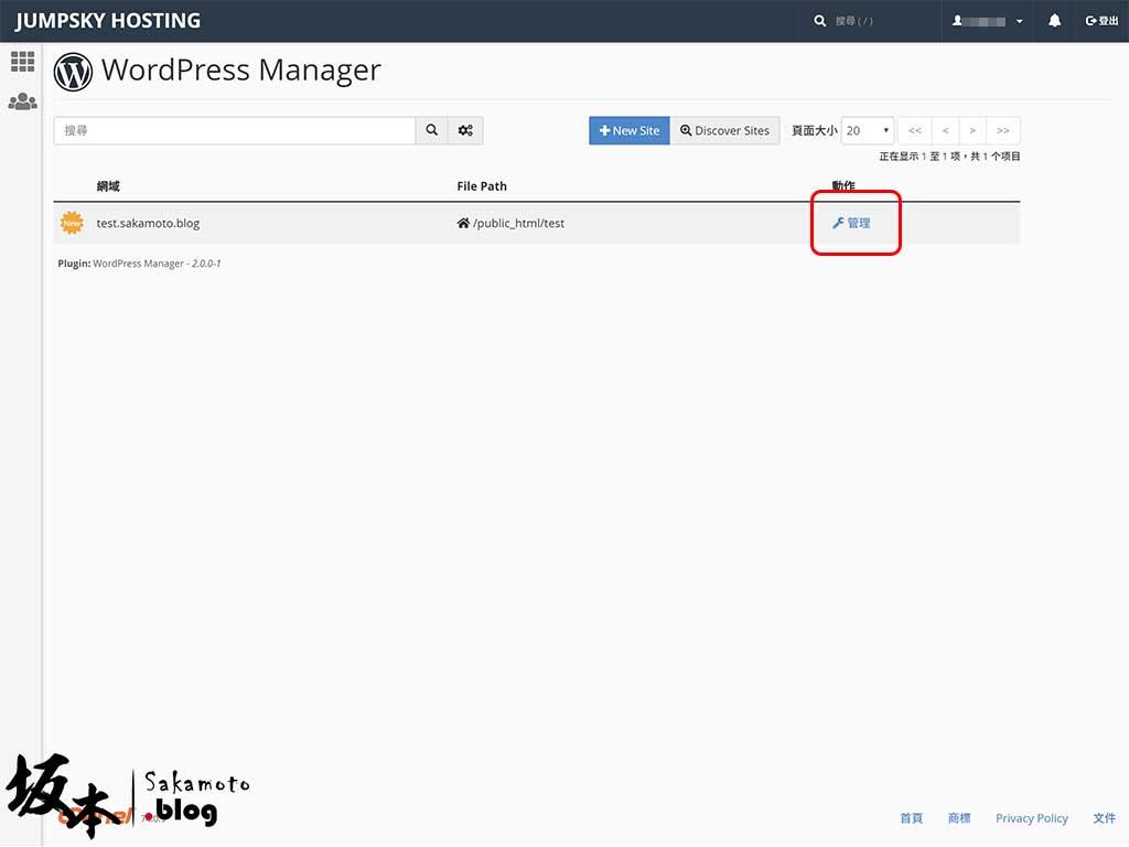 躍空經銷商,WP高效能虛擬主機評測 14