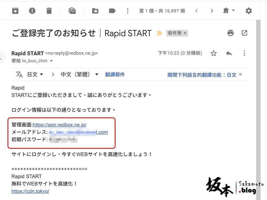 日本免費 CDN 服務 - Rapid START 6