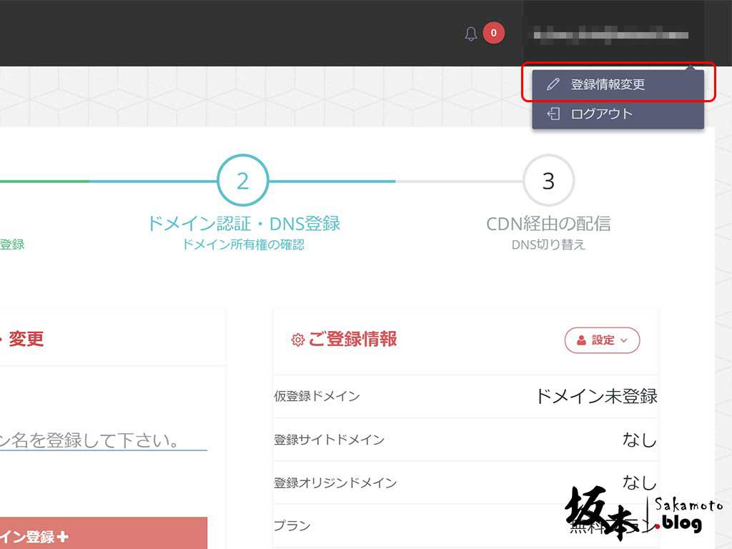 日本免費 CDN 服務 - Rapid START 7