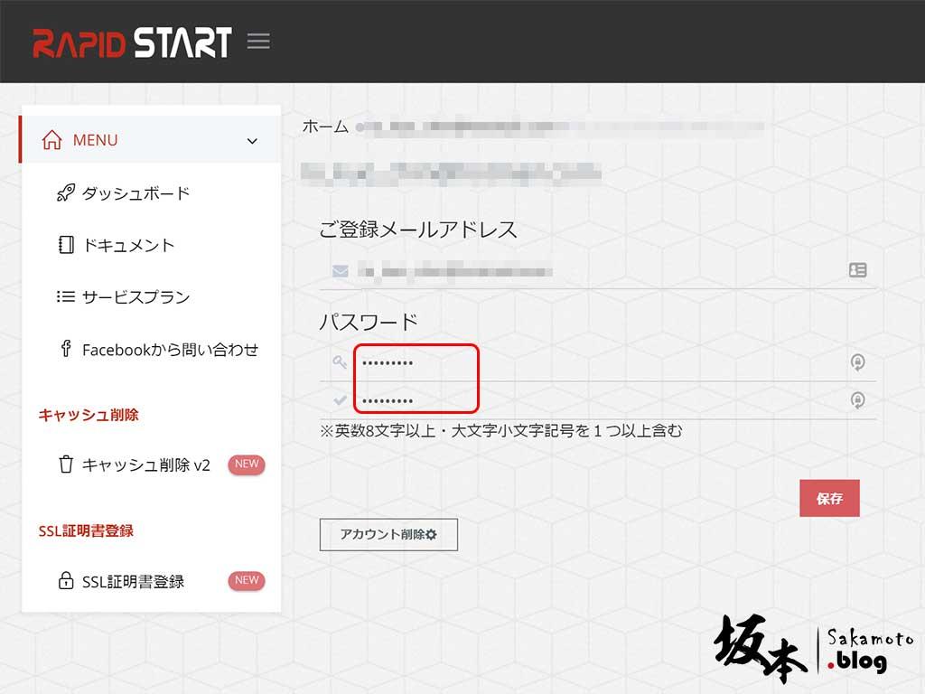 日本免費 CDN 服務 - Rapid START 8