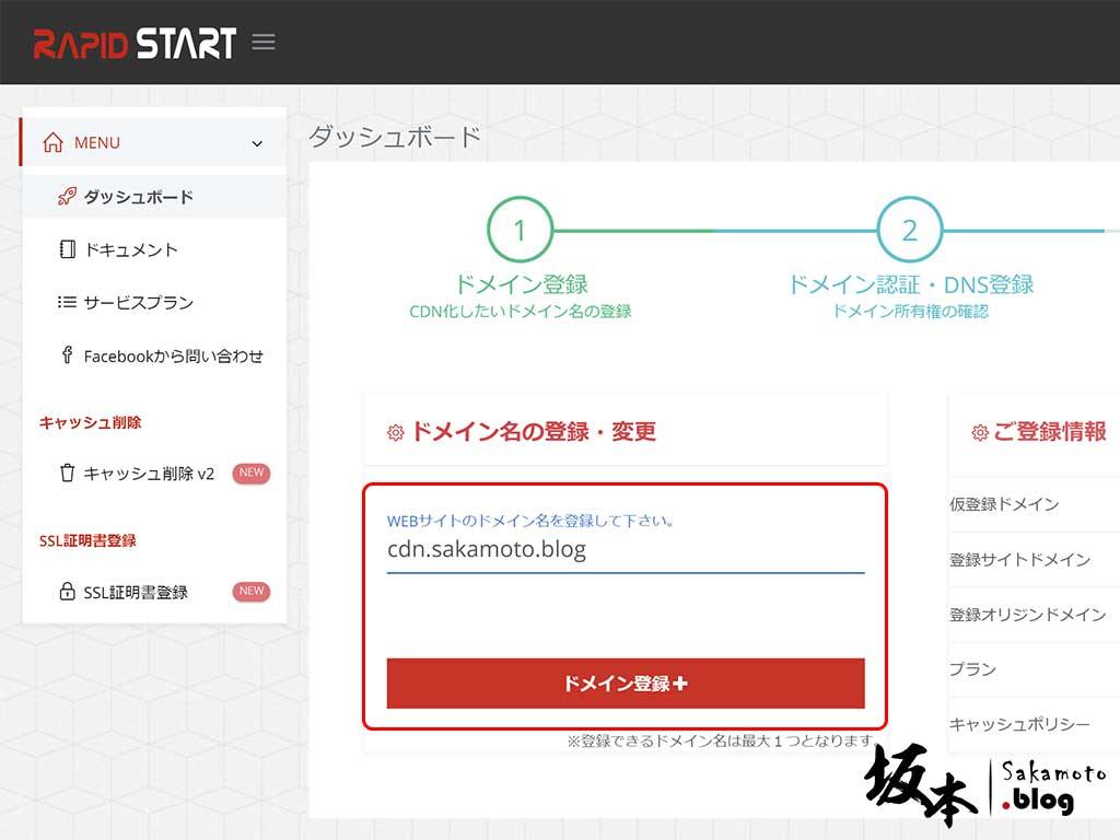 日本免費 CDN 服務 - Rapid START 9