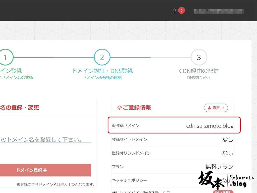 日本免費 CDN 服務 - Rapid START 10