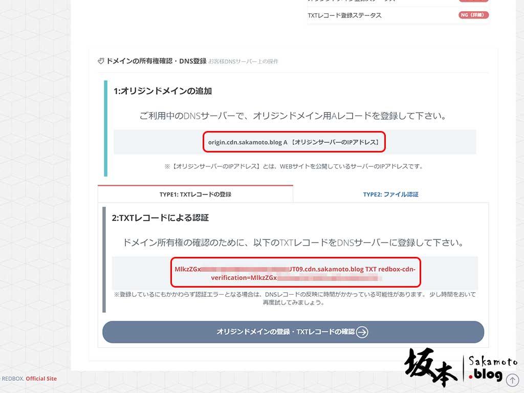 日本免費 CDN 服務 - Rapid START 11