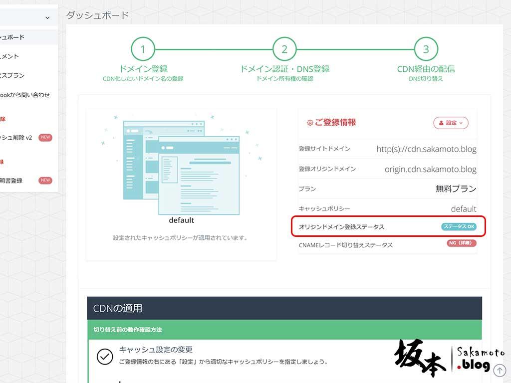 日本免費 CDN 服務 - Rapid START 14
