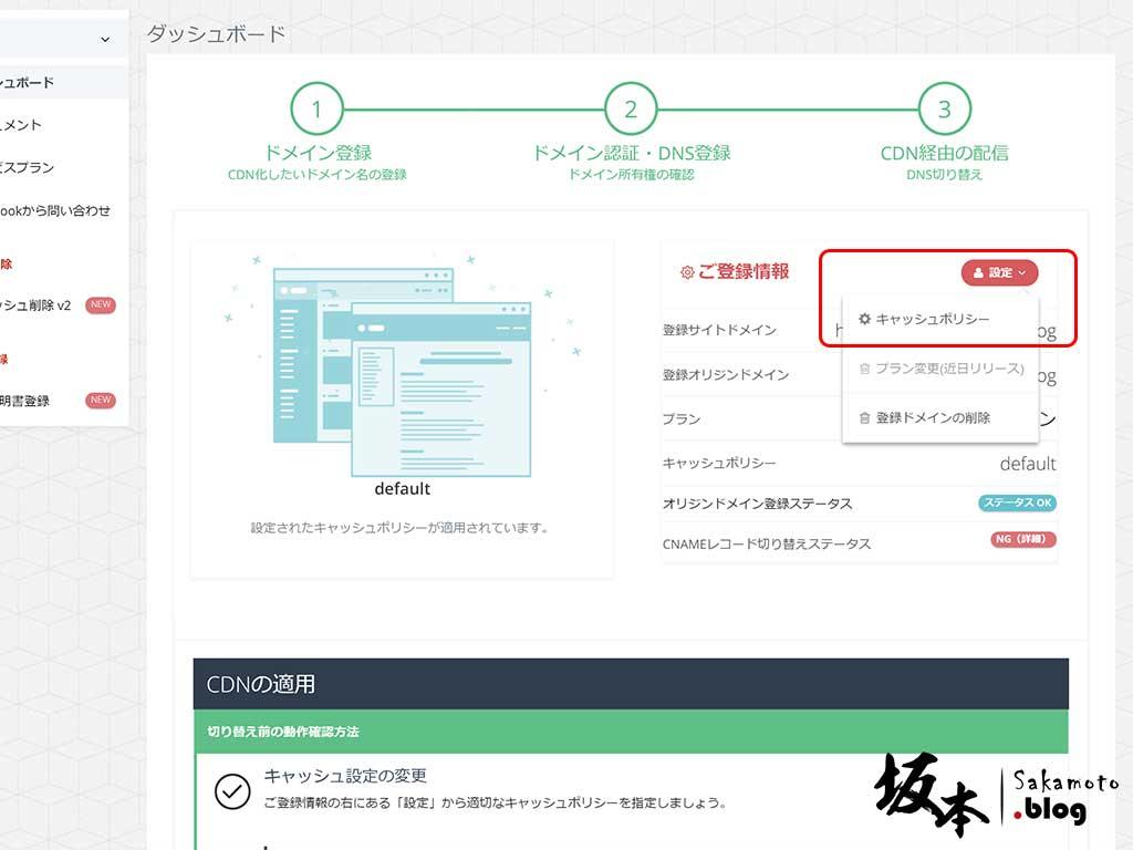 日本免費 CDN 服務 - Rapid START 15