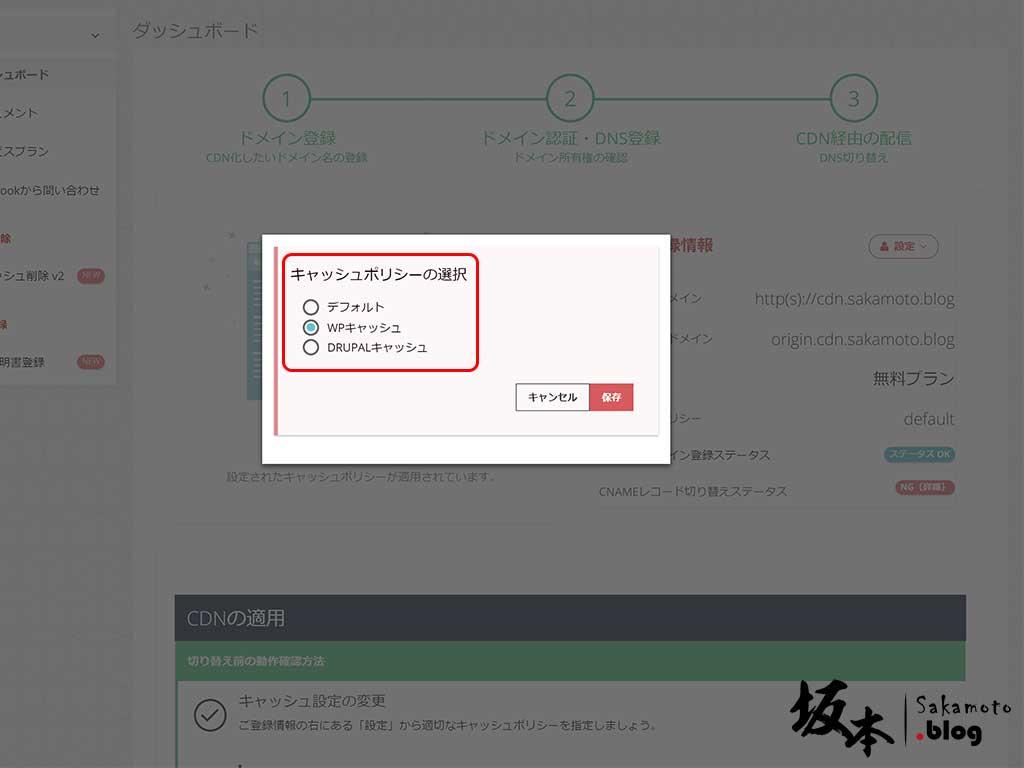 日本免費 CDN 服務 - Rapid START 16