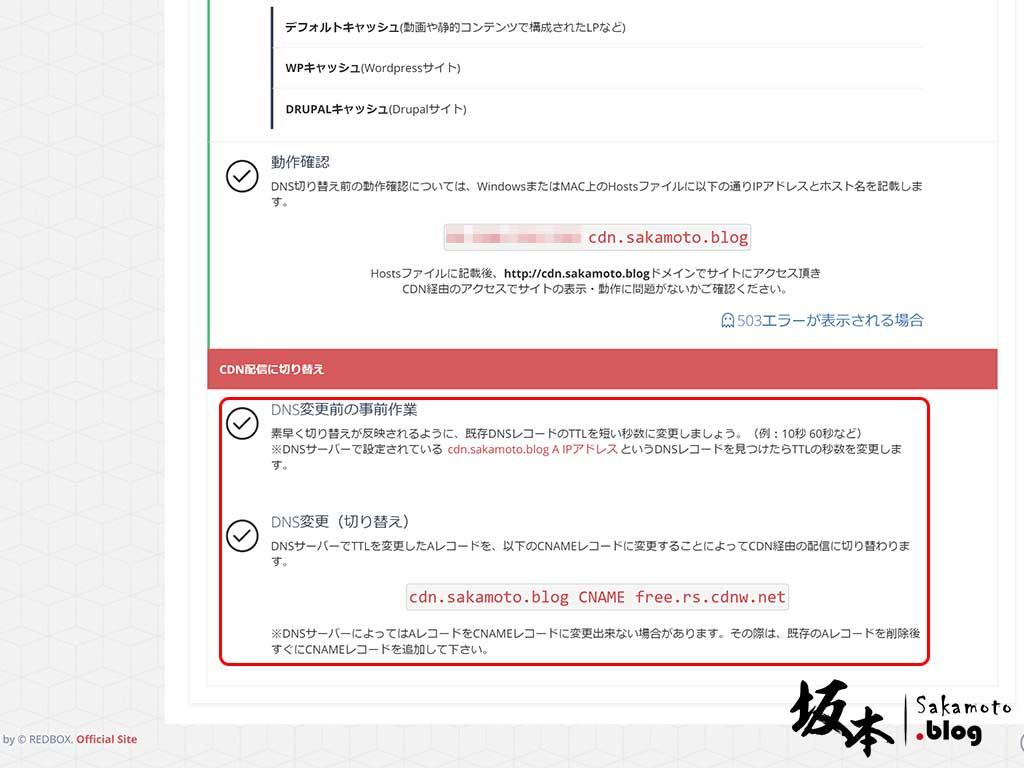 日本免費 CDN 服務 - Rapid START 17
