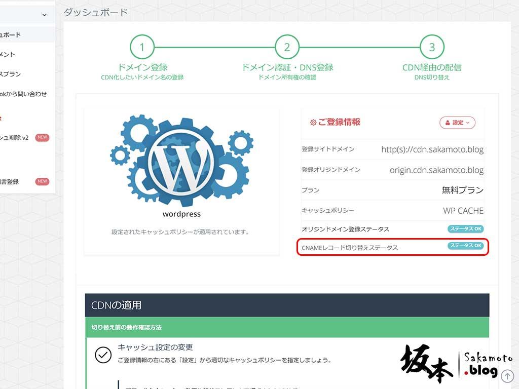 日本免費 CDN 服務 - Rapid START 19
