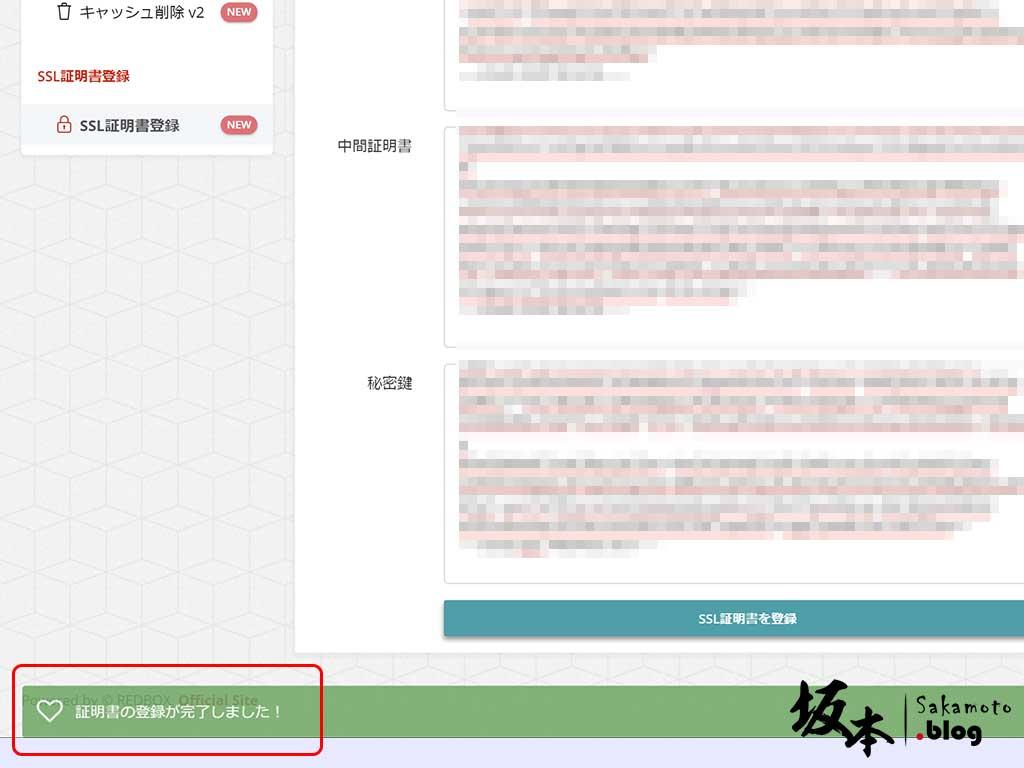 日本免費 CDN 服務 - Rapid START 23
