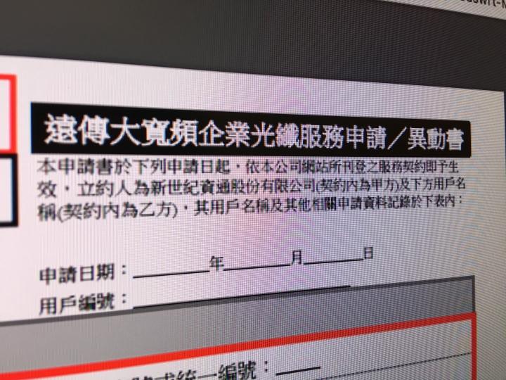 從中華電信轉換到遠傳300M/100M測試分析心得 3