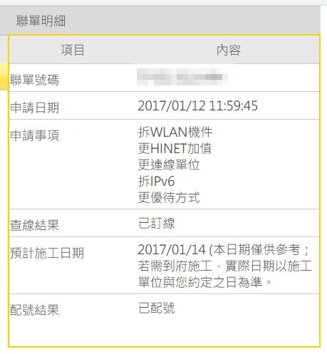 從中華電信轉換到遠傳300M/100M測試分析心得 4