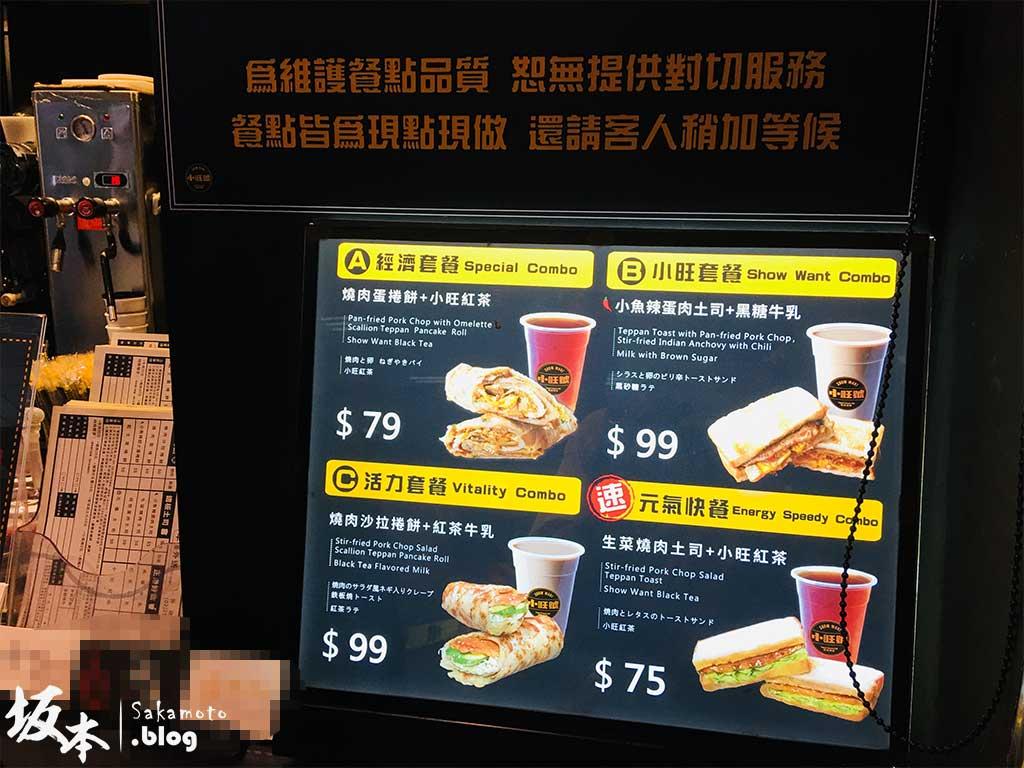 「小旺號」鐵板捲餅土司 5