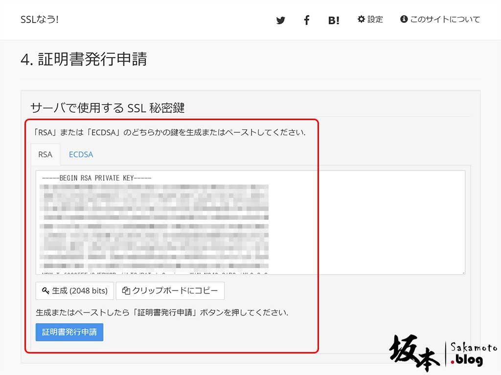 SSLなう!線上申請 Let's Encrypt 憑證 (支援 ECDSA 對應) 6