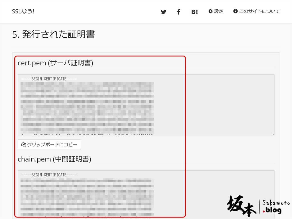SSLなう!線上申請 Let's Encrypt 憑證 (支援 ECDSA 對應) 7