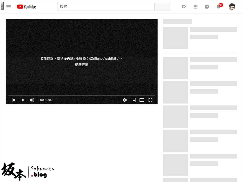 [更新]今早九點,YouTube發生全球性當機 3